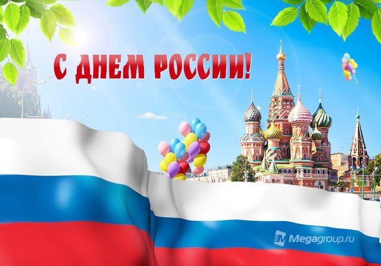 Фото открытки к дню россии