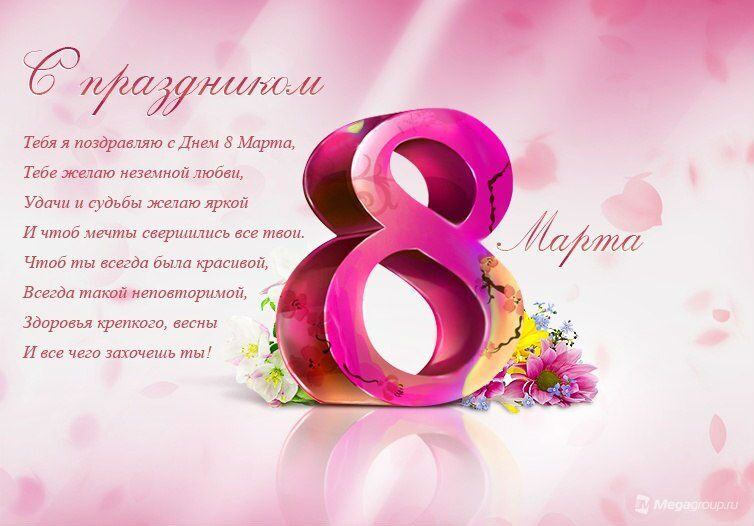 Поздравление с днём рождения матвиенко