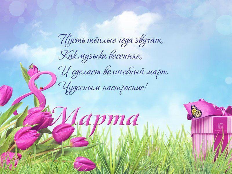 Поздравления с 8 марта.стихи