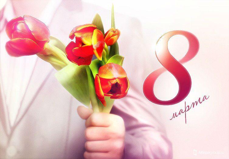 Поздравляю с 8 марта, светлым праздником весны!