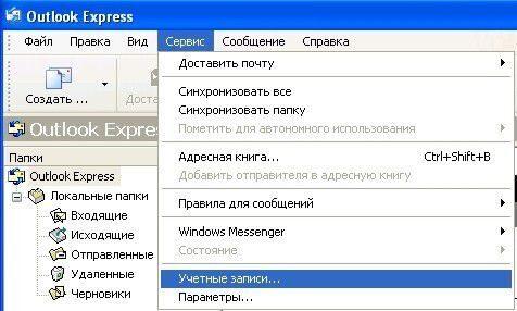 почта Outlook Express - фото 8