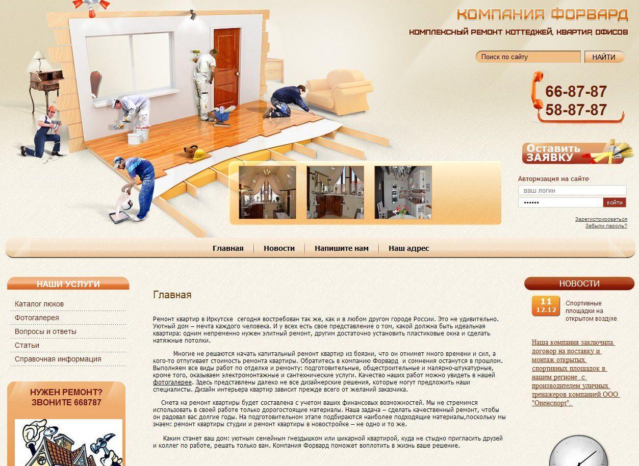 Сайт по ремонту квартиры своими руками