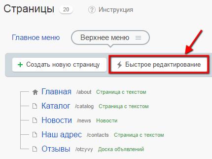 Быстрое_редактирование_2