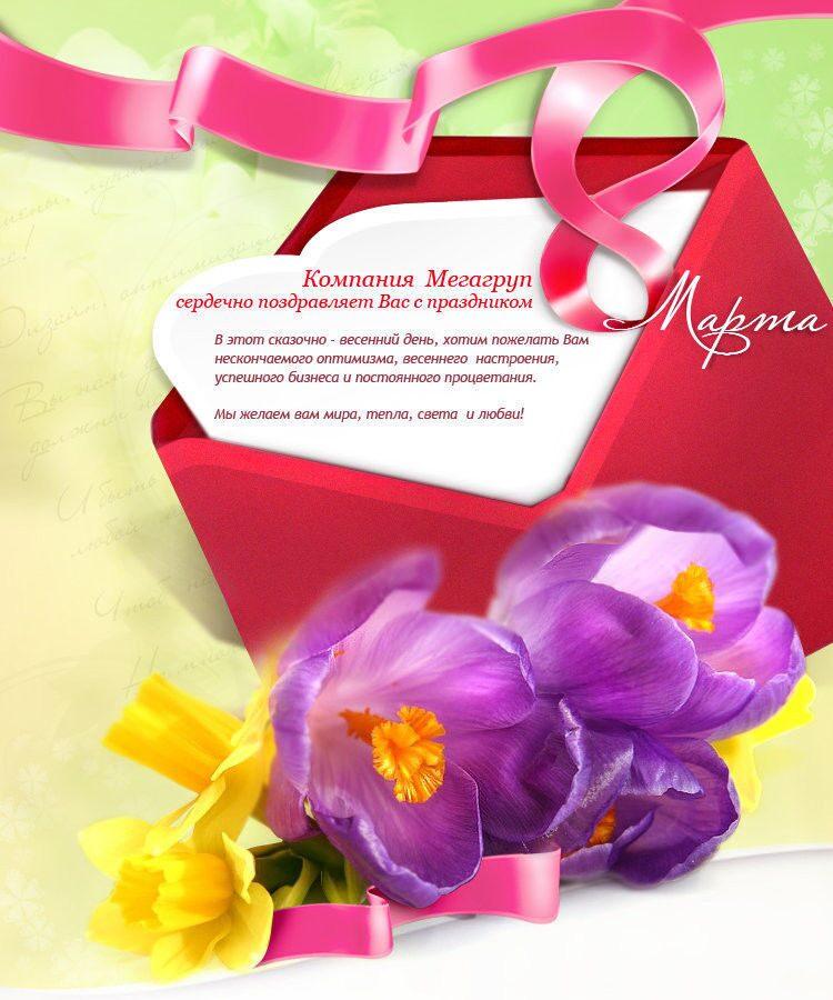 Дорогие женщины, компания Мегагруп поздравляет Вас с Международным женским днем!