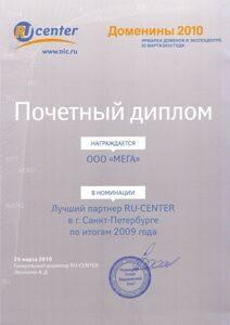 Лучший партнер Ру- центра 2009