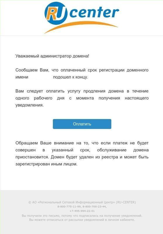 Письмо_от_мошенников