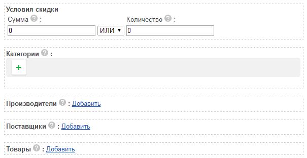 Скидки-2