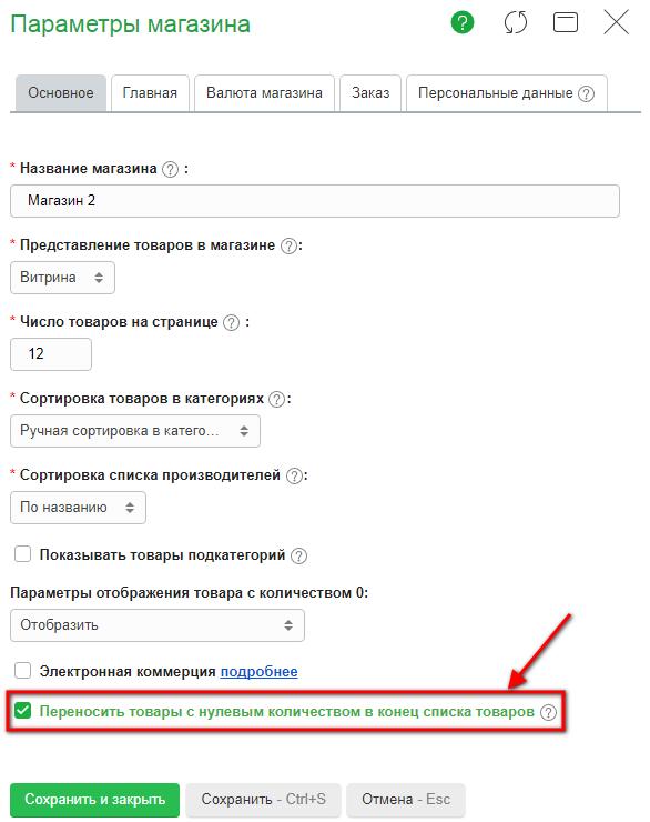 Товары_с_нулевым