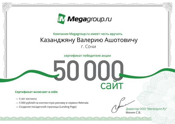 Подарочный сертификат победителя акции