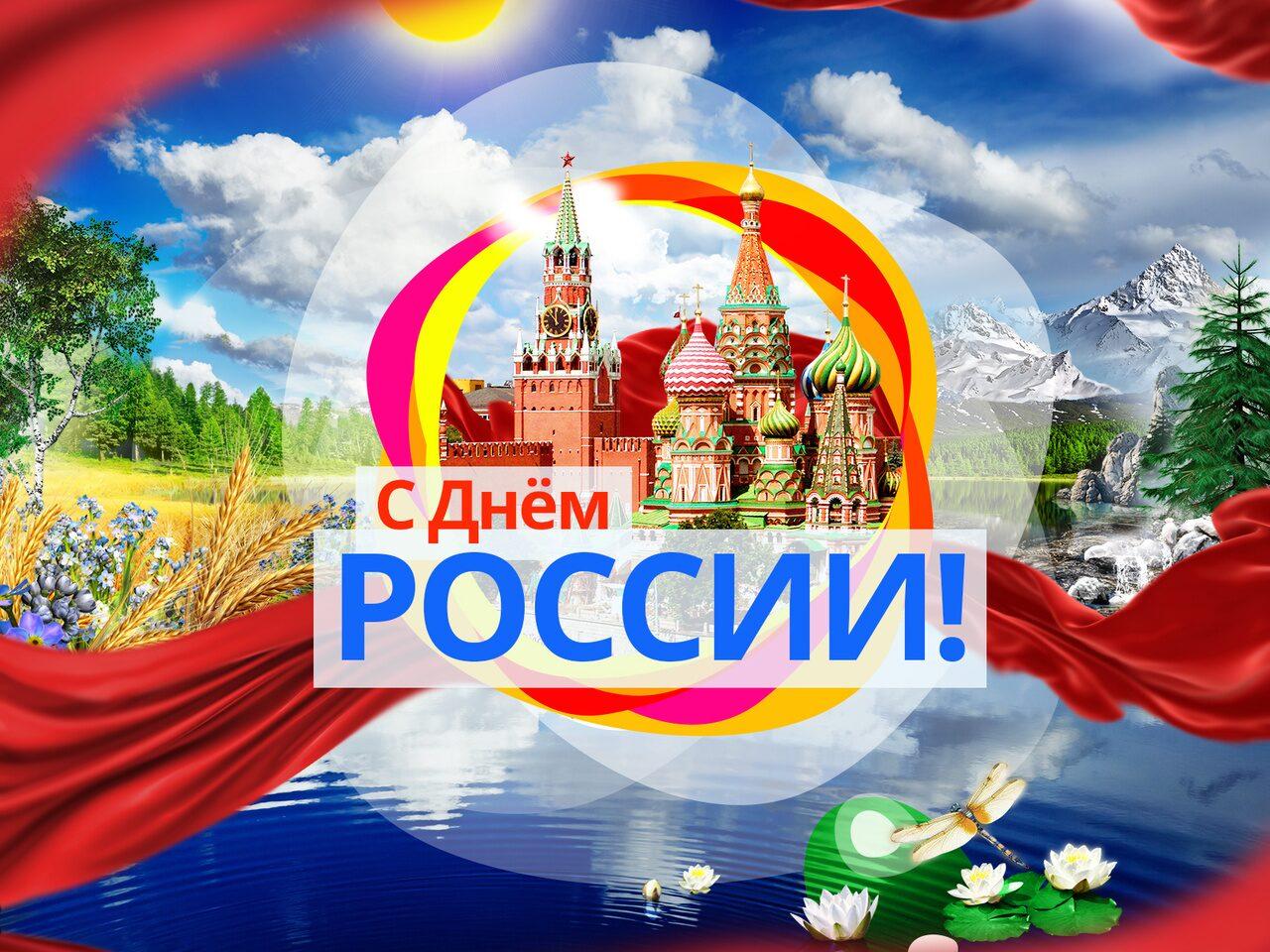 Открытка на День России V11