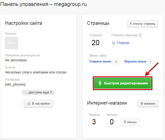 Быстрое_редактирование_1