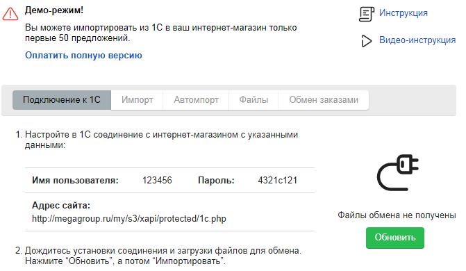 импорт 1с-1