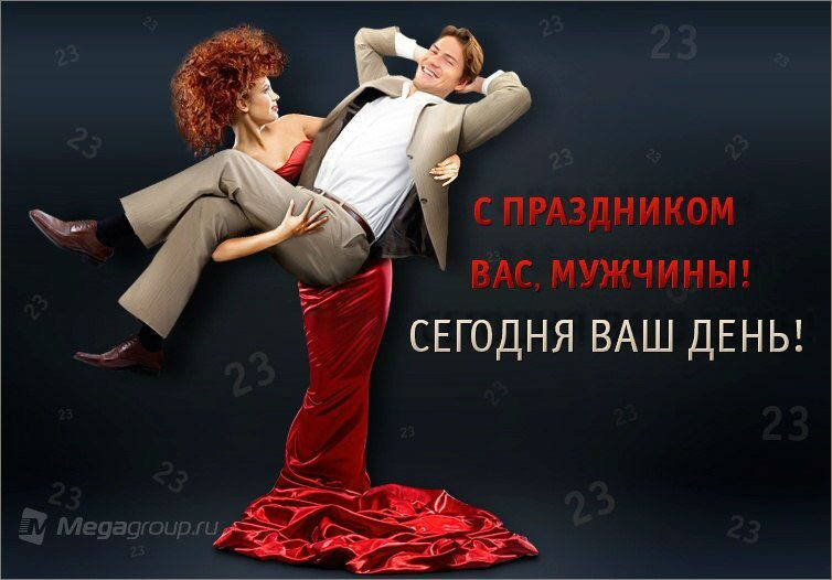 https://megagroup.ru/d/738331/d/14feb23-33.jpg