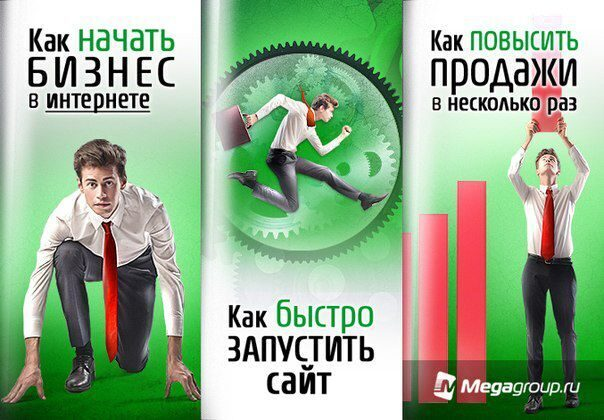 Реклама группы Megagroup.ru