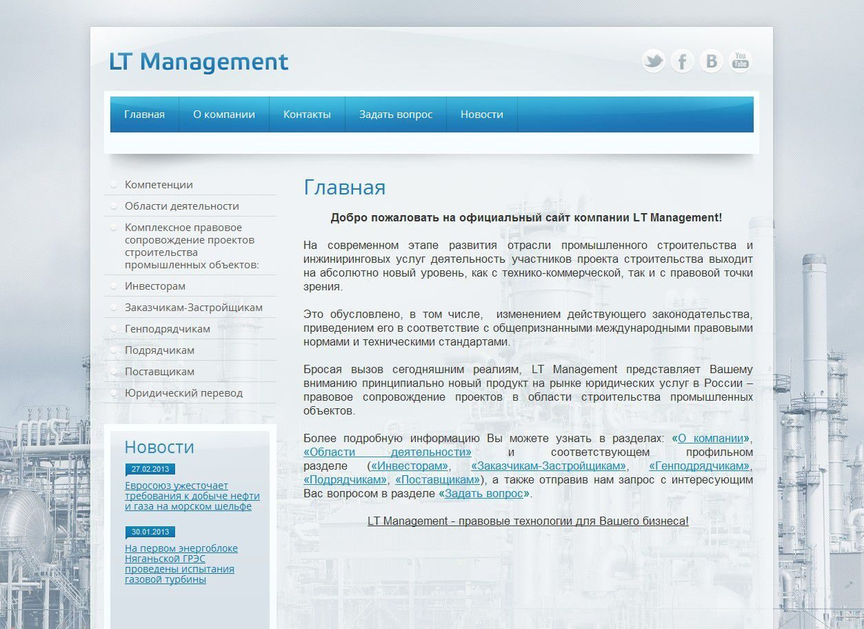 -ltmanagement.ru