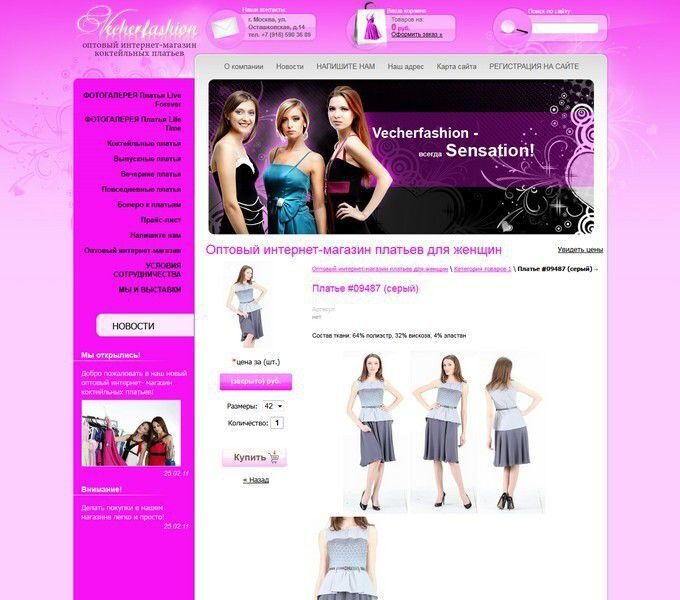 vecherfashion.ru