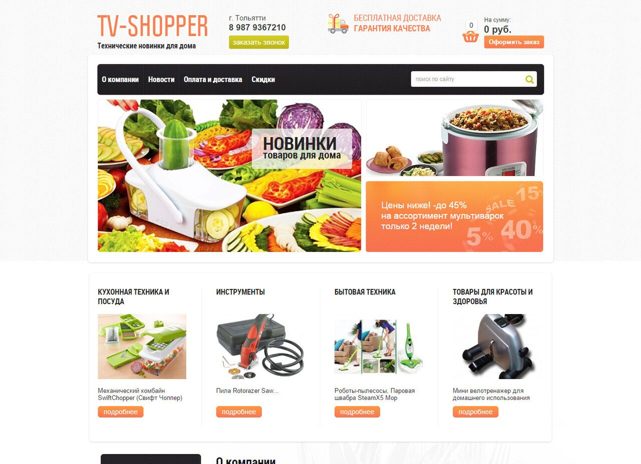 tv-shopper.ru