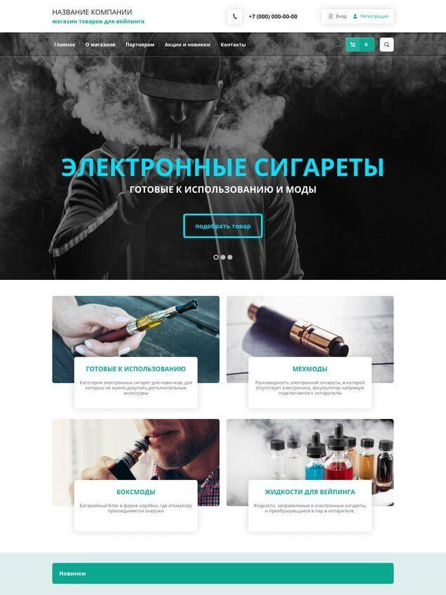 Создание и разработка интернет-магазинов в Мегагрупп.ру - Москва ... 05c09bf50e8e9