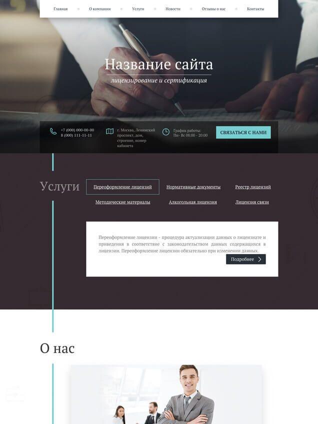 bffaaebeaec Создание коммерческого сайта для бизнеса в Мегагрупп.ру - Москва ...