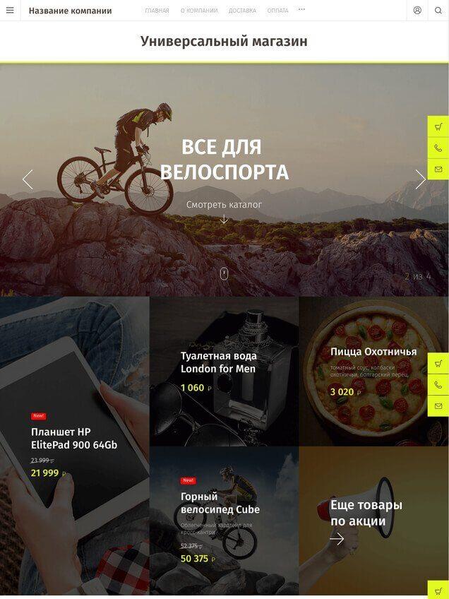 cfc0ae13e585 Создание и разработка интернет-магазинов в Мегагрупп.ру - Москва ...