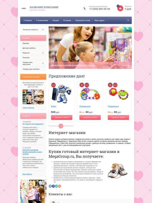 3ba95743dd6 Создание и разработка интернет-магазинов в Мегагрупп.ру - Москва ...